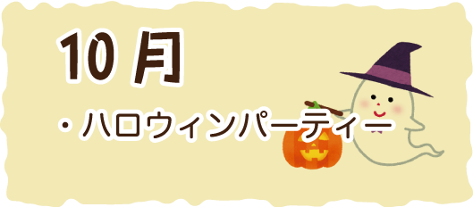 10月 ハロウィンパーティー